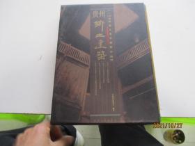 图像人类学视野中的 贵州乡土建筑 精装大16开带盒 如图1-10