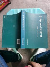 中华古文论释林 北宋卷(实物图)
