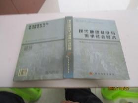 现代地理科学与贵州社会经济 16开精装如图1-10