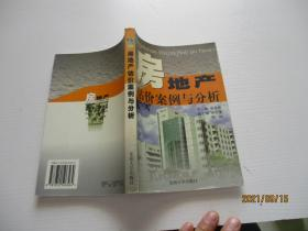 房地产估价案例与分析 东南大学出版社 如图45号