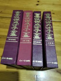 金圣叹评点才子全集(1-4卷)精装如图