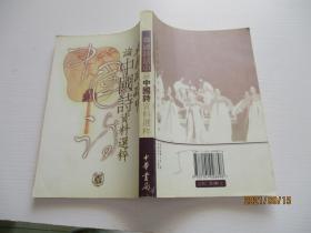 韩国诗话中论中国诗资料选粹 如图45号