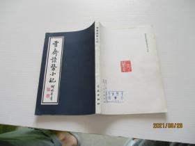 徐斋读医小记 何氏历代影响丛书之二十六 如图30-1