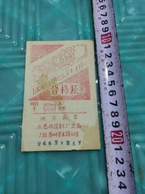 文革合格证 半硫化皮鞋合格证 如图布袋1