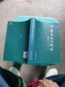 中华古文论释林 先秦两汉卷(实物图)
