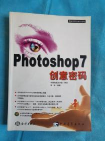 PHOTOSHOP 7 创意密码