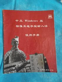 中文WINDOWS版标准五笔字型输入法使用手册