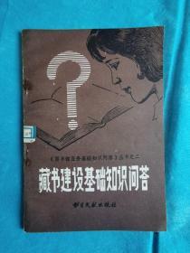 藏书建设基础知识问答