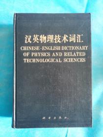 汉英物理技术词汇