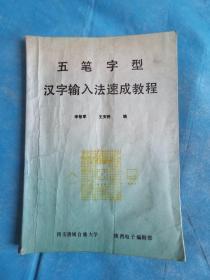 五笔字型汉字输入法教程