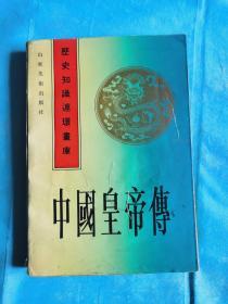 中国皇帝传 下册