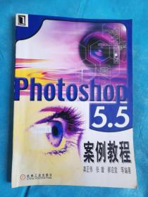 PHOTOSHOP 5.5 案例教程