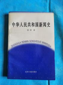 中华人民共和国新闻史