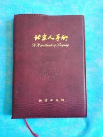 2003年北京人手册