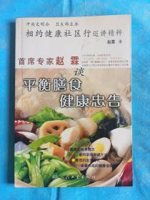 首席专家赵霖谈平衡膳食 健康忠告