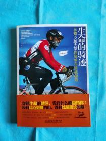 生命的骑迹:三枚心脏支架伴我单车挑战生命极限