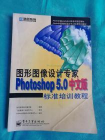 PHOTOSHOP 5.0 中文版标准培训教程