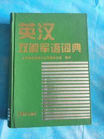 英汉双解军语词典