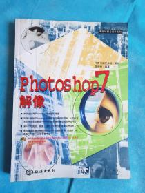 PHOTOSHOP 7 解像  (有光盘)
