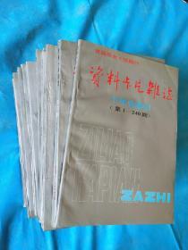 资料卡片 合订本1-10集及10年总索引(总1-240期)