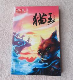 儿童文学金牌作家书系:猫王