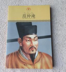 中小学课本里的名人传记丛书·范仲淹(皮波人物重磅推出,适合中小学生阅读的人物传记)
