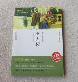 成长文库·世界少年文学精选:名人传(美绘本·青少版)