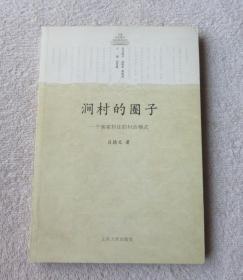 中国村治模式实证研究丛书:涧村的圈子:一个客家村庄的村治模式