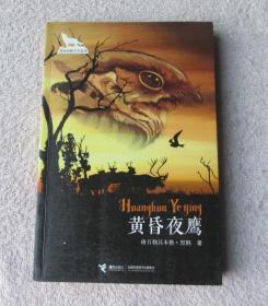 黑鹤动物文学系列:黄昏夜鹰