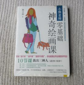 小熊老师零基础神奇绘画课:中国第一本 让普通人最快掌握绘画技能的教科书