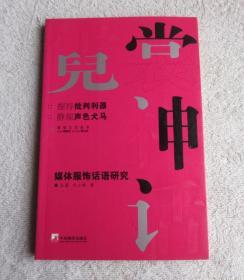 霓裳神话:媒体服饰话语研究