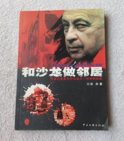 和沙龙做邻居:中国记者亲历巴以战火一线特别报道