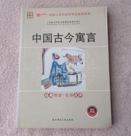 中国古今寓言——经典导读·名师点评