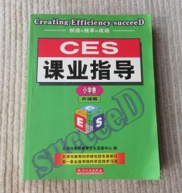 CES课业指导.小学卷(升级版)