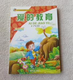 爱的教育(少年必读的世界十大名著)彩图版