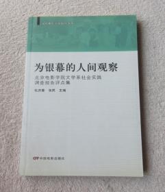 为银幕的人间观察-北京电影学院文学系社会实践调查报告评点集