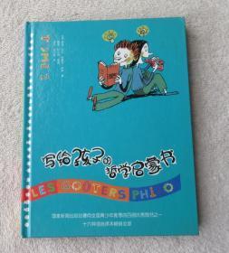 写给孩子的哲学启蒙书 2(精装)
