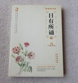 日有所诵(小学5年级)(大字珍藏版)(无光盘)