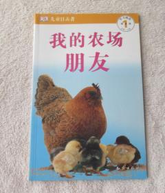 儿童目击者:我的农场朋友 学习阅读1(预备级)(0-3岁)