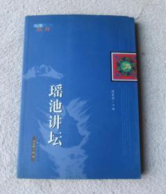 人文天池丛书:瑶池讲坛