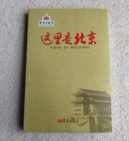 这里是北京(一)