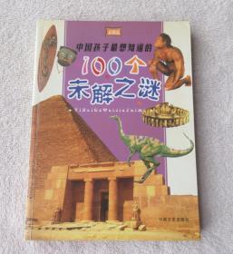 中国孩子最想知道的100个未解之谜  彩图版