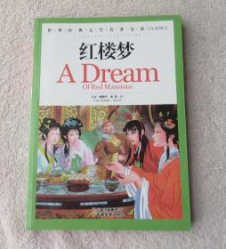 红楼梦(世界经典文学名著宝库)(A DREAM OF RED MANSIONS)