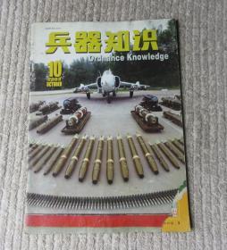 兵器知识 2003年第10期(总第192期)