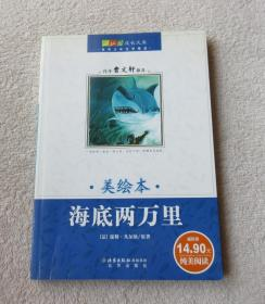 成长文库·世界少年文学精选·美绘本——海底两万里