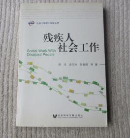 社会工作硕士专业丛书:残疾人社会工作
