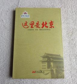 这里是北京(一)1版1印