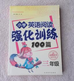 小学英语阅读强化训练100篇:三年级
