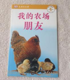 儿童目击者:学习阅读1(预备级)(0-3岁):我的农场朋友