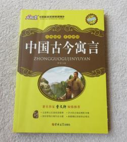 中国古今寓言 大悦读 升级版
